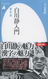 小山 鉄郎 - 平凡社