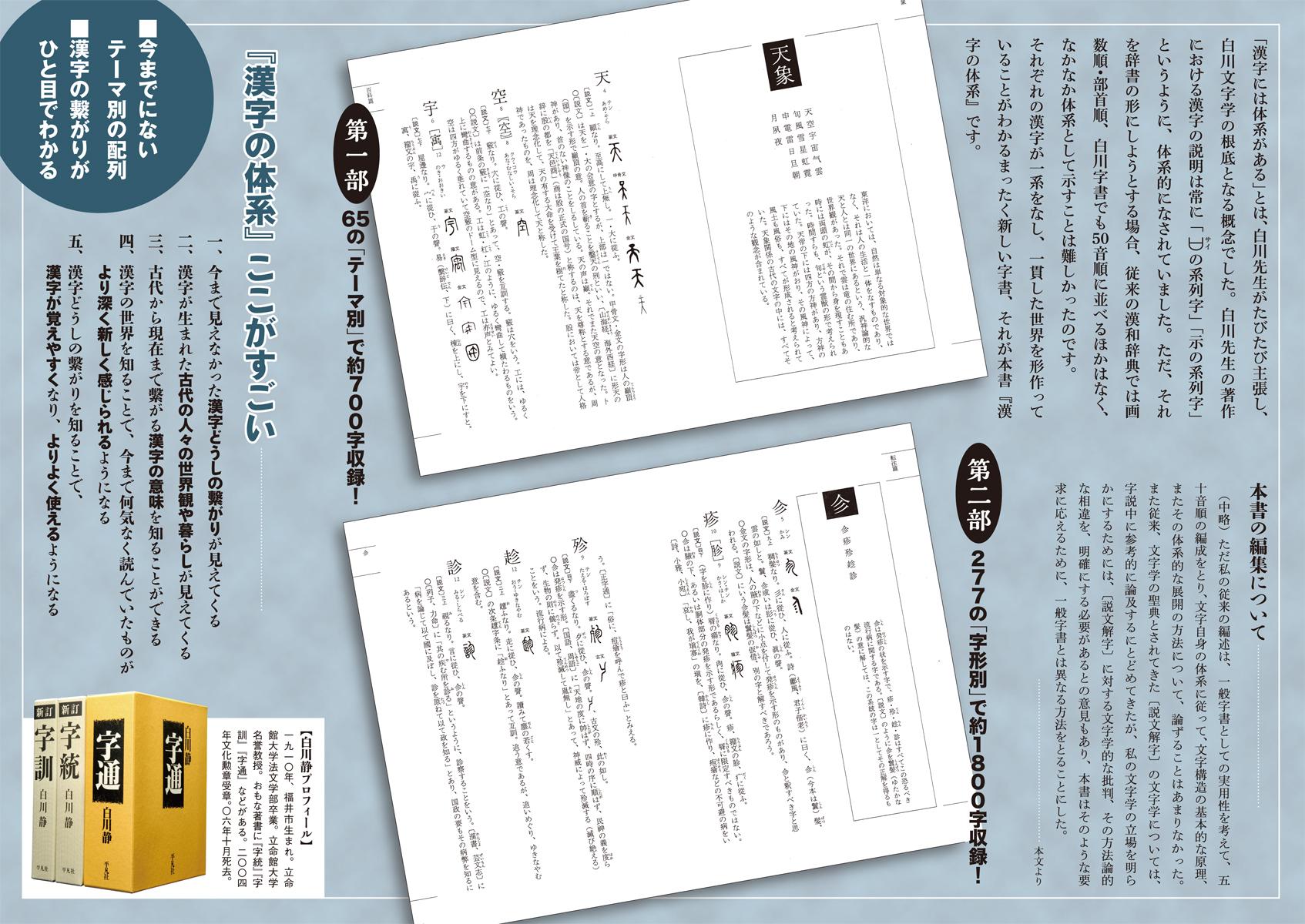 漢字の体系 - 平凡社