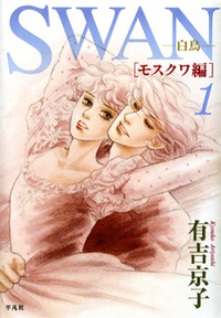 SWAN ―白鳥― モスクワ編 第1巻