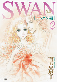 SWAN ―白鳥― モスクワ編 第2巻