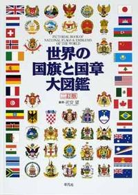 二訂版 世界の国旗と国章大図鑑 - 平凡社