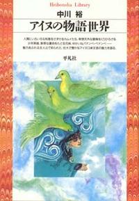 アイヌの物語世界 - 平凡社