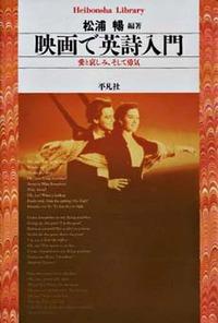 映画で英詩入門 - 平凡社