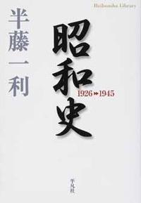 昭和史 1926-1945 - 平凡社