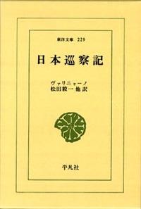 日本巡察記 - 平凡社