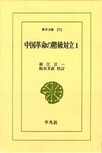 中国革命の階級対立 1 - 平凡社