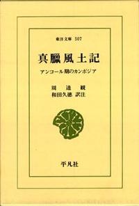 真臘風土記 - 平凡社