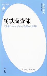 満鉄調査部 - 平凡社