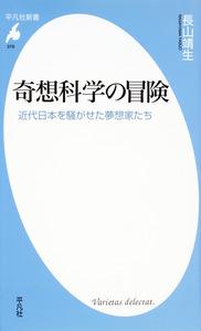 奇想科学の冒険 - 平凡社