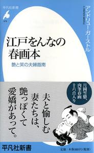 「江戸をんなの春画本」の画像検索結果