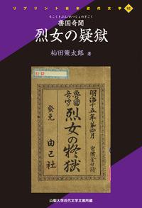 魯国奇聞 烈女の疑獄 - 平凡社