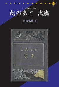 心のあと 出廬 - 平凡社