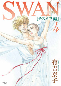 SWAN ―白鳥― モスクワ編 第4巻