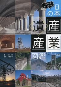 産業遺産の画像 p1_9