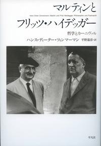 マルティンとフリッツ・ハイデッガー - 平凡社