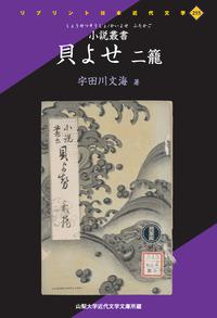 小説叢書 貝よせ 二籠 - 平凡社