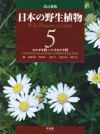 改訂新版 日本の野生植物 5 - 平...