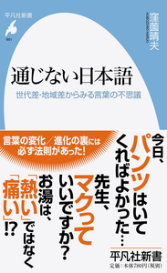 通じない日本語 - 平凡社