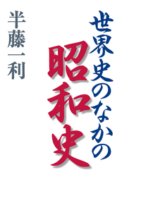 世界史のなかの昭和史 - 平凡社