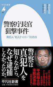 警察庁長官狙撃事件 - 平凡社