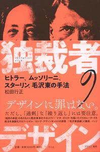 独裁者のデザイン - 平凡社