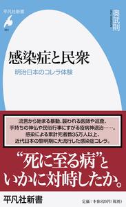 江戸時代 死者 コレラ 天下大変-流行病-安政箇労痢流行記:国立公文書館